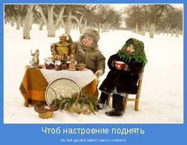 На чай друзей имеет смысл позвать!