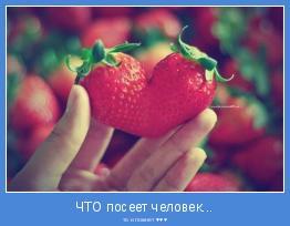 то и пожнет ♥♥♥