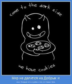 злых. В каждом есть и добро, и зло. (с) Сириус Блек.