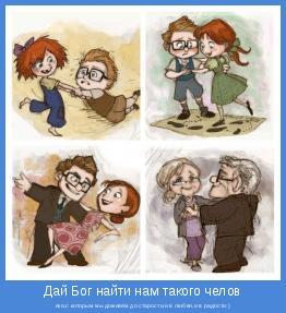 ека,с которым мы доживём до старости,и в любви,и в радости:)