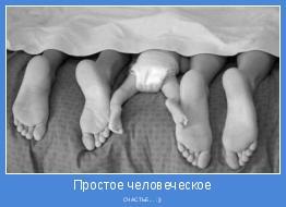 СЧАСТЬЕ... :))