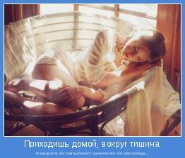 И каждый из нас сам выбирает: одиночество это или свобода...