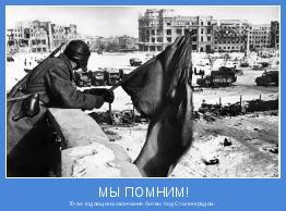 70-ая годовщина окончания битвы под Сталинградом.