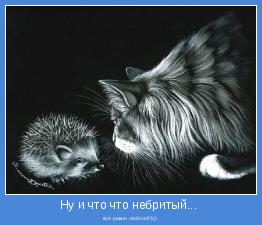 все равно люблю!!!)))