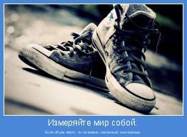 Если обувь жмет, то не важно, насколько она хороша.