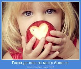 распознают добрые сердца людей