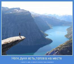 – значит я жив, а значит и смогу горы свернуть!