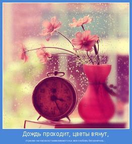 стрелки на часах останавливаются,а моя любовь бесконечна...