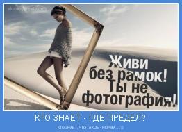 КТО ЗНАЕТ, ЧТО ТАКОЕ - НОРМА....;))