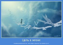 и возвышенные мечты- как опора и крылья на твоем пути !