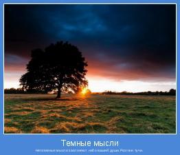 Негативные мысли заслоняют небо вашей души.Разгони тучи.