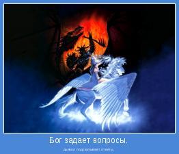 дьявол подсказывает ответы.