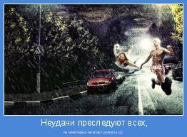 но некоторых не могут догнать )))