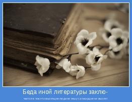 чается в том,что мыслящие люди не пишут,а пишущие не мыслят