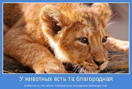 особенность,что лев не становится из малодушия рабом др.льва