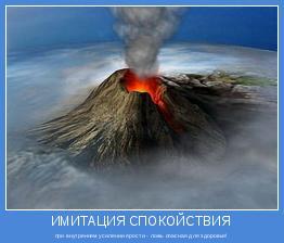 при внутреннем усилении ярости - ложь опасная для здоровья!