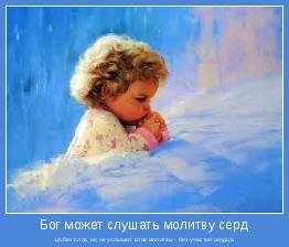 ца без слов, но не услышит слов молитвы - без участия сердца