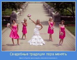 Вместо букета нужно кидать неженатого мужчину ))