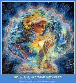 Для души важно высочайшее ощущение любви!