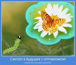 А прошлое воспринимай с иронией )))