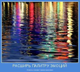 И жизнь заиграет яркими красками