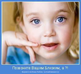 Выразите им Вашу Любовь :))) Ааабнимашки )))