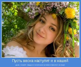душе, согреет сердце и солнечным лучиком отразится на лице)