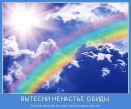 Солнцем прощения.И в душе  засияет радуга счастья!