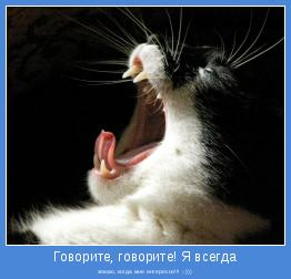 зеваю, когда мне интересно!!! ;-)))