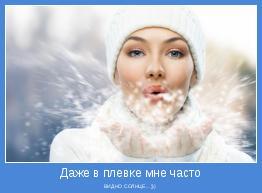 ВИДНО СОЛНЦЕ...)))