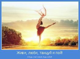 И будь счастливой, будь собой!
