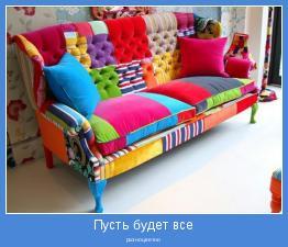 разноцветно