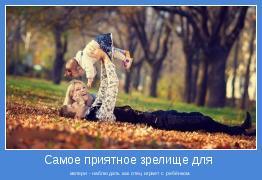 матери - наблюдать как отец играет с ребёнком.