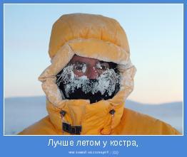 чем зимой на солнце!!! ;-))))