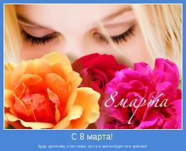 Будь удачлива, счастлива, пусть в жизни будет все красиво!