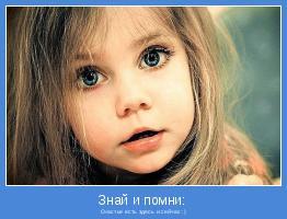 Счастье есть здесь и сейчас :)