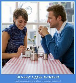 к проблемам своего супруга избавят от проблем в отношениях!