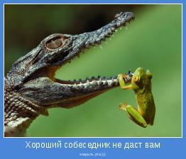 закрыть рта.)))