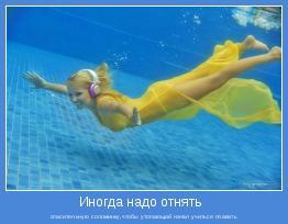 спасительную соломинку,чтобы утопающий начал учиться плавать