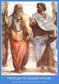 """советов, в том числе и этот мой совет..."""" © Сократ."""
