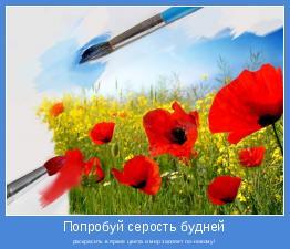 раскрасить в яркие цвета и мир засияет по-новому!