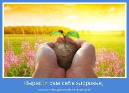 счастье, успех,достаток!Всё в твоих руках!