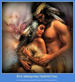 но по настоящему красивой их делает любовь мужчины...