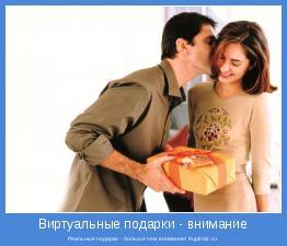 Реальные подарки - больше чем внимание! Kupitmir.ru