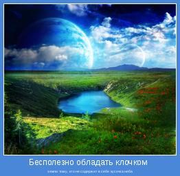 земли тому, кто не содержит в себе кусочка неба