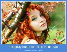 """не входи с """"осенью"""" в весну"""