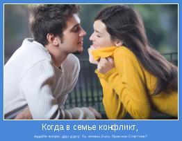 задайте вопрос друг другу: Ты хочешь быть Прав или Счастлив?