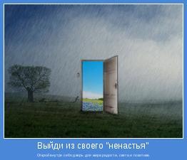 Открой внутри себя дверь для мира радости, света и позитива
