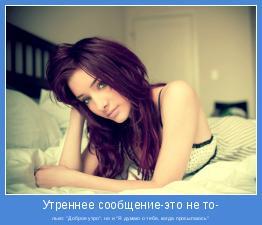 """лько: """"Доброе утро"""", но и """"Я думаю о тебе, когда просыпаюсь"""""""