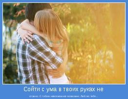 сложно. С тобою невозможное возможно. Люблю тебя...